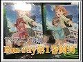 【ラブライブサンシャイン】TVアニメ2期 Blu-ray第1巻 特装限定版 開封!!