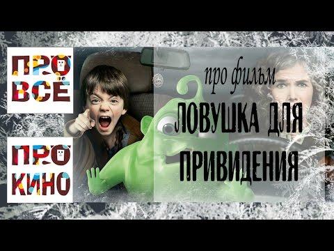 """про фильм """"Ловушка для привидения"""" (без спойлеров)"""