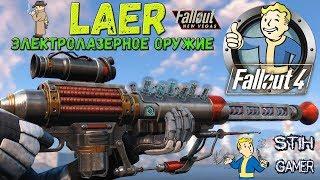 Fallout 4: LAER Электролазерное оружие