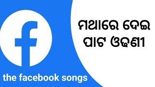 Download lagu Mathare dei pata odhani || The Facebook songs