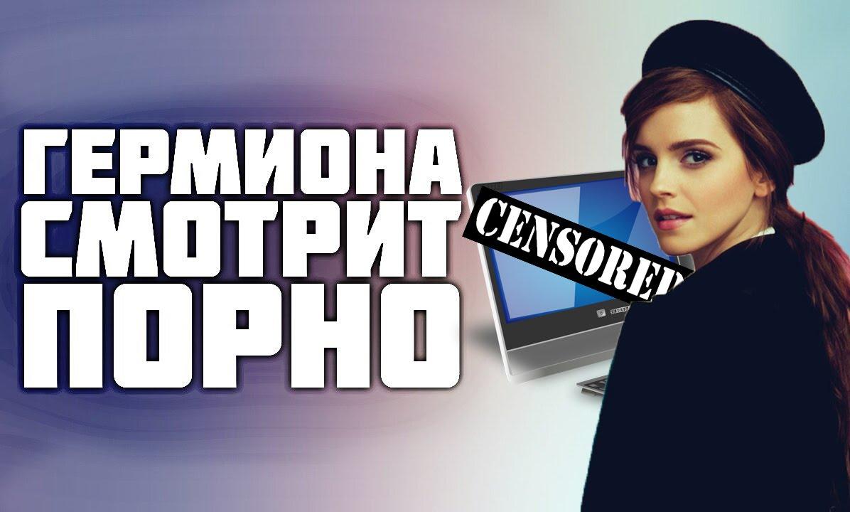 Порно гарри поттер видео обзор