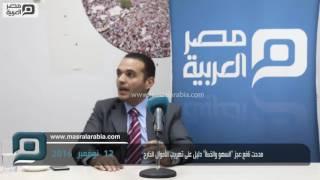 """مصر العربية   مدحت نافع:عجز """"السهو والخطأ"""" دليل على تهريب الأموال للخارج"""