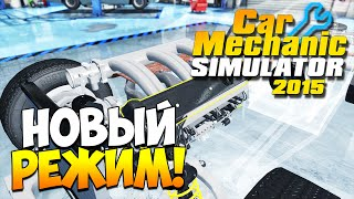 Car Mechanic Simulator 2015 | Новый режим - Expert Mode!