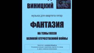 Аранжировка А. Виницкого на темы песен Великой Отечественной войны.
