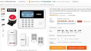 KERUI 5900 GSM Сигнализация (Распаковка, обзор)