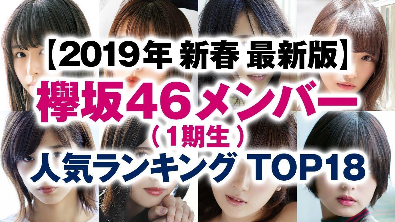 欅 坂 46 人気 メンバー