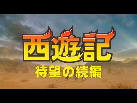 『西遊記2 妖怪の逆襲』 予告