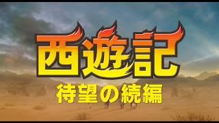 『西遊記2~妖怪の逆襲~』予告編