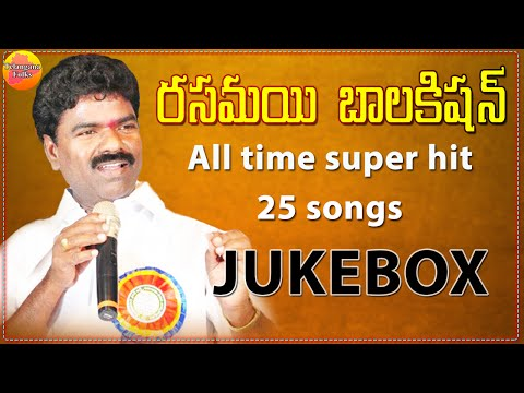 Rasamayi Daruvu 25 Songs | Rasamayi Balakishan Telangana Songs | Telangana Folk Songs Jukebox