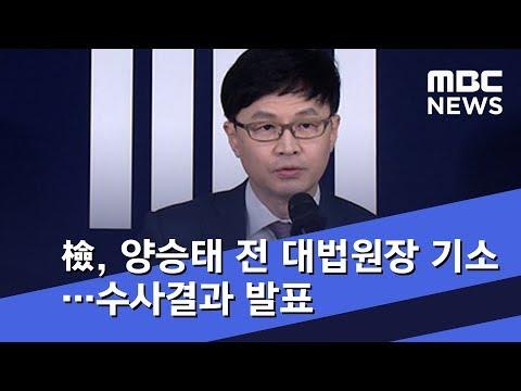 檢, 양승태 전 대법원장 기소…수사결과 발표 (2019.02.11/뉴스외전/MBC)