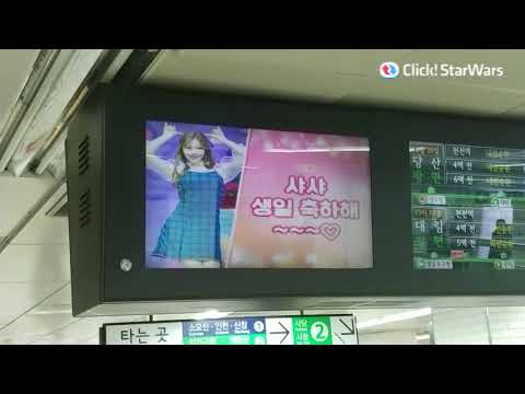 [클릭스타워즈] 트와이스 사나, 서울 2호선 지하철 전광판 서포트! 사나 없이 사나마나♥