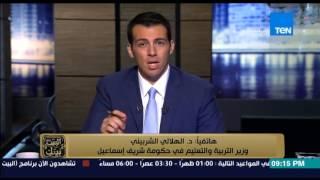"""وزير التعليم الجديد ينفعل على رامي رضوان بسبب """"الأخطاء الإملائية"""""""