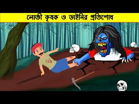 লোভী কৃষক ও ডাইনির প্রতিশোধ | The Witch|Rupkothar Golpo|Bengali Fairy Tales|Bangla Cartoon Stories