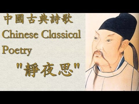 "Chinese Poem: ""Thinking on a Quiet Night"" 靜夜思 