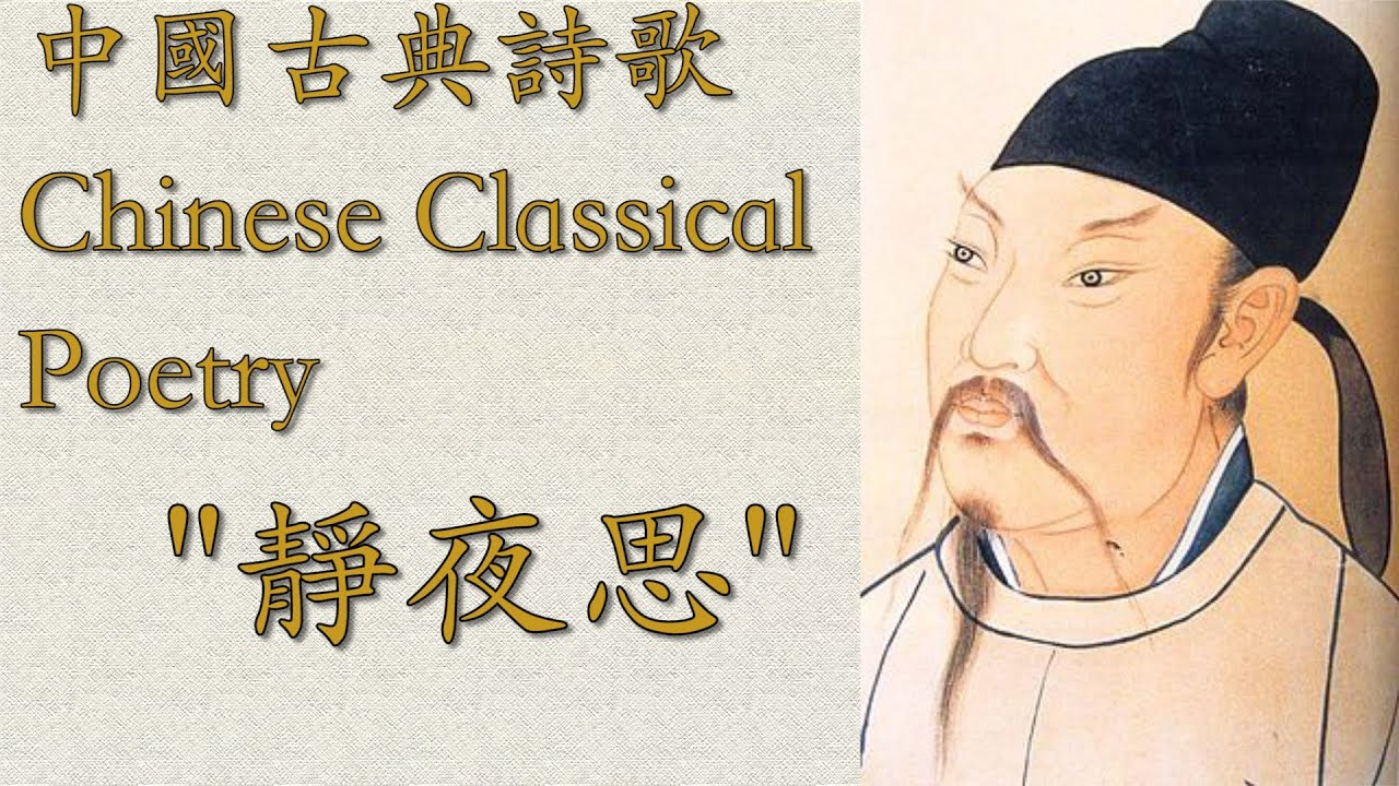 Chinese Poem Thinking On A Quiet Night Learn Chinese Now