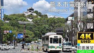 【4K前面展望】熊本市電B系統(健軍町~上熊本駅前)