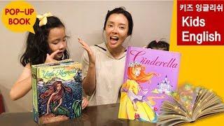 [KIDS ENGLISH] 인어공주 & 신데렐라 키즈잉글리쉬 어린이 영어동화 KIDS ENGLISH POP UP BOOK