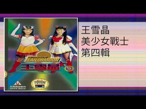 王雪晶 - 茉莉花(Original Music Audio)mo li hua