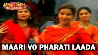 Maari Vo Pharati Laada - Ghodi | Himachali Vivah Ghodian Aur Suhag Geet | Nimo Choudhary, Chorus