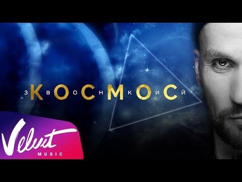 Аудио: Звонкий - Космос (lyric-video) thumbnail