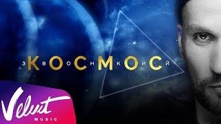 Аудио: Звонкий - Космос (lyric-video)