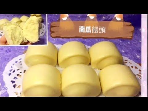 南瓜饅頭 口感超鬆軟 不添加泡打粉