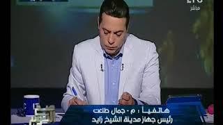 رئيس جهاز مدينة الشيخ زايد يستجيب لاستغاثة متصل بصح النوم يزيل اشغالات بيفرلي هيلز