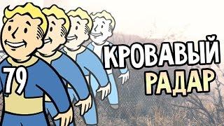 Fallout 4 Прохождение На Русском 79 КРОВАВЫЙ РАДАР