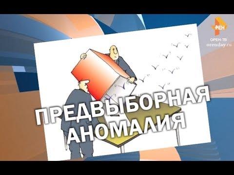 В Оренбуржье исчез Медногорск