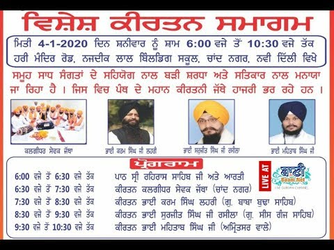 Live-Now-Gurmat-Kirtan-Samagam-From-Chand-Nagar-Delhi-04-Jan-2020