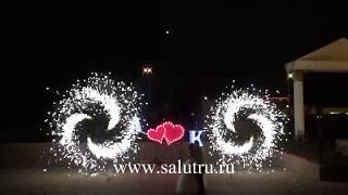 Фейерверк на свадьбу в Самаре и Тольятти (Ресторан Империя).