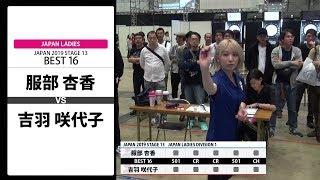 チャンネル登録で新着情報チェック!https://goo.gl/7x9JdT プロダーツツアー[SOFT DARTS PROFESSIONAL TOUR JAPAN] 公式サイト http://japanprodarts.jp/ ...