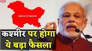 Jammu-Kashmir में बिगड़ते हालात को देखकर Modi Government लेगी ये Decision