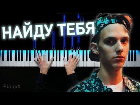 Тима Белорусских - Найду тебя | На пианино | Караоке | Ноты