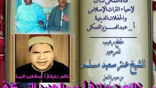 الشيخ عنتر مسلم مقطع جميل جدا من سورة النمل