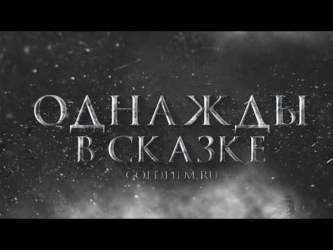 Однажды в Сказке - Сезон 5 - Серия 5 - Эмма освобождает Мерлина [На русском]