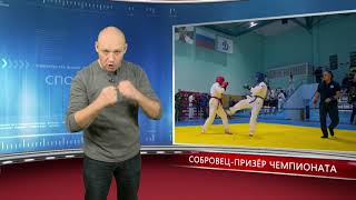 """""""Новости спорта"""" 10.02.2020"""