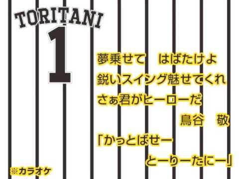 1 鳥谷 敬 選手 ヒッティングマーチ (カラオケ版)