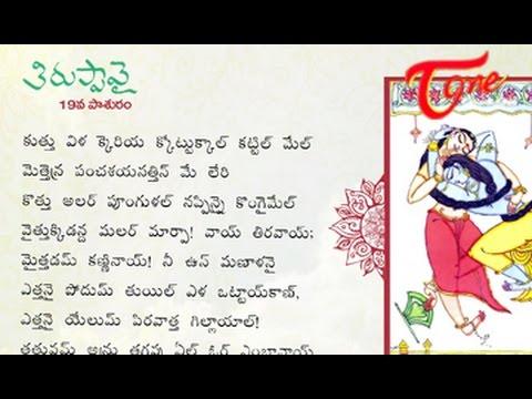 Thiruppavai Telugu Pdf