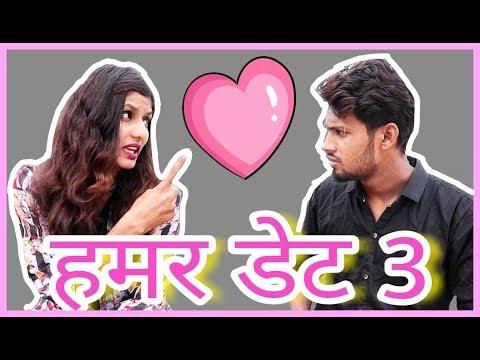 Hamar Date 3 | Shayar Boyfriend | Girlfriend Boyfriend Comedy | 36Gadhiya