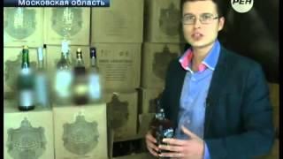 Крупная точка по продаже поддельного алкоголя ликвидирована в Подмосковье