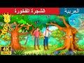 الشجرة المتعالية   قصص اطفال   حكايات عربية