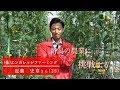 食農の匠― ~(株)エンカレッジファーミング~ の動画、YouTube動画。