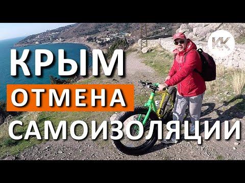 УРА! Крым и Севастополь ОТМЕНИЛИ САМОИЗОЛЯЦИЮ. Какие ограничения остались?  Капитан Крым