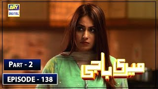 Meri Baji Episode 138 - Part 2 - 28th August 2019 ARY Digital
