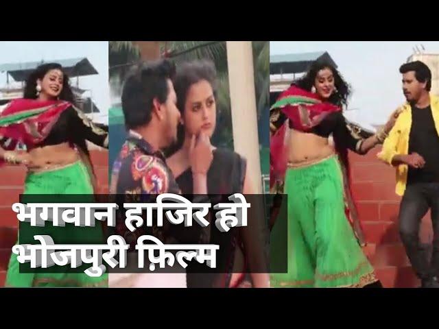 भगवान हाजिर हो भोजपुरी फ़िल्म का गाना प्रवेश लाल और यामिनी के साथ मीरा रोड के वर्धमान में शूट हुआ