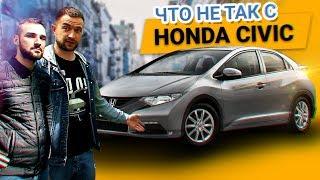 Что НЕ ТАК с HONDA Civic 9. Они нас КИНУЛИ? Тест-Драйв Хонда Цивик