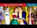 الأمير ريشة والأميرة زهرة   Prince Featherhead and Princess Calandine in Arabic  Arabian Fairy Tales