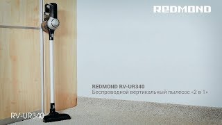 Пылесос беспроводной вертикальный REDMOND RV-UR340