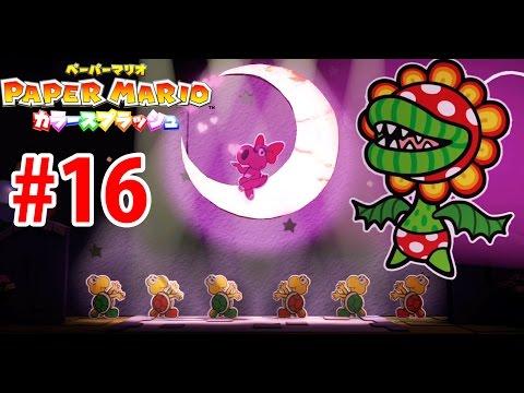 #16 キャサリン魅惑のステージ&ティーパックンが衝撃の登場!【WiiU】ペーパーマリオ カラースプラッシュ つちのこ実況